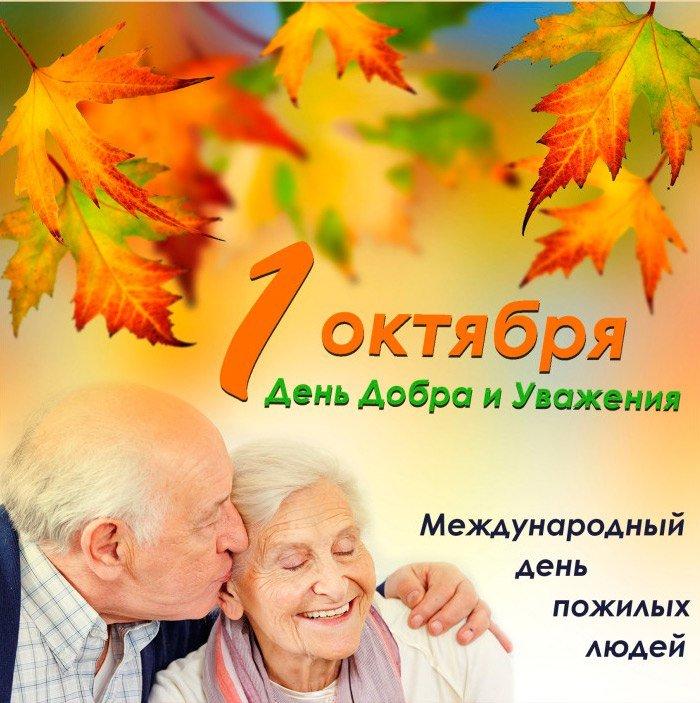1 октября день пожилых поздравление